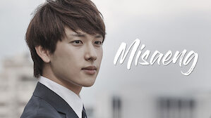 Image result for misaeng netflix